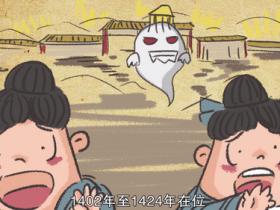 《大明风华》永乐皇帝朱棣的简介