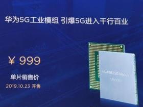 华为2020开始低调对外销售海思的芯片