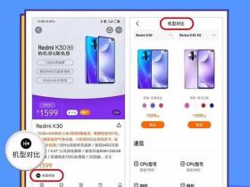 """""""手机机型对比""""功能上线,让你选择小米一目了然"""
