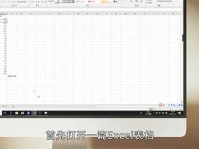 Excel如何新建注解?